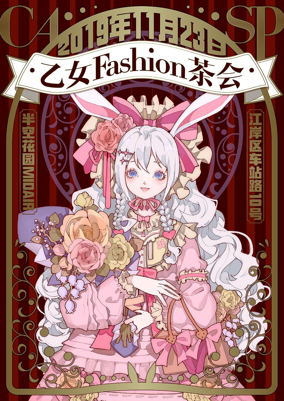 武汉CA SP:乙女Fashion茶会情报公开!