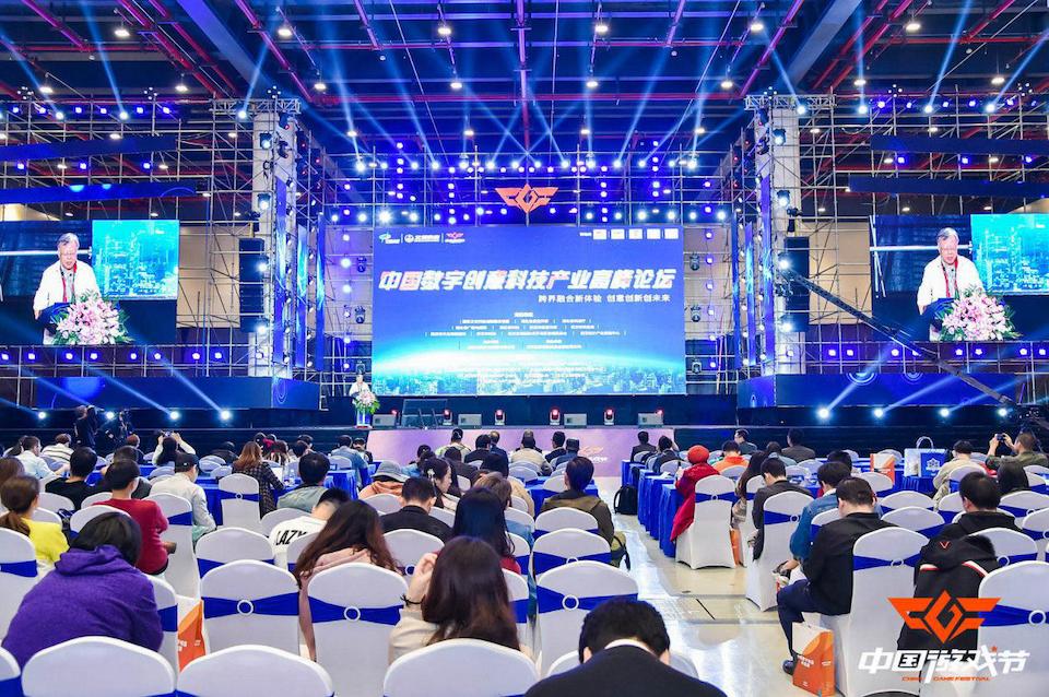 中国数字创意科技产业高峰论坛正式召开