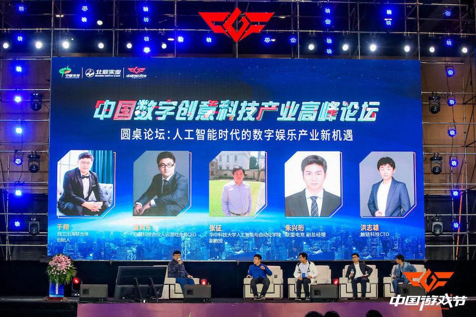 中国数字创意科技产业高峰论坛正式近景