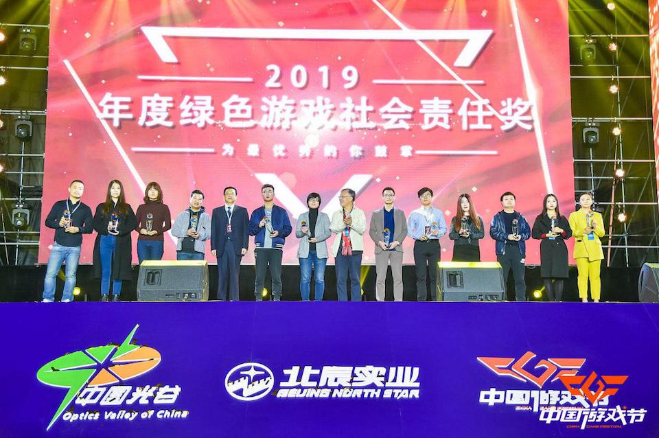2019CGF年度绿色游戏社会责任奖