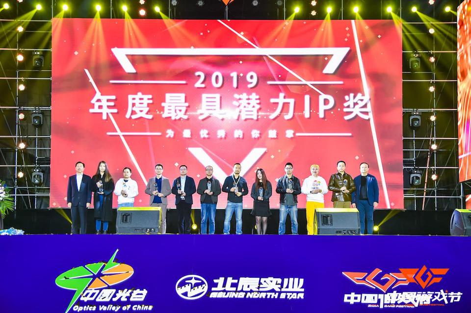 2019CGF年度最具潜力IP奖